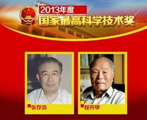 张存浩、程开甲获2013年最高科学技术奖
