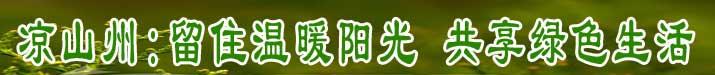 凉山州:留住温暖阳光 共享绿色生活