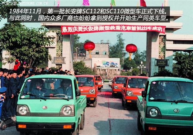 忆长安汽车发展史 源自152年前的兵工厂 资讯高清图片