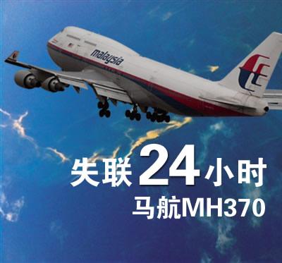 截至北京时间9日晚,多个国家的飞机与船只在客机失联海域展开搜寻