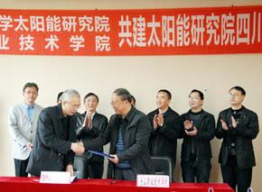 乐职院与中山大学共建太阳能研究院