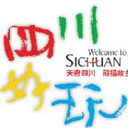 四川省旅游局官方微博