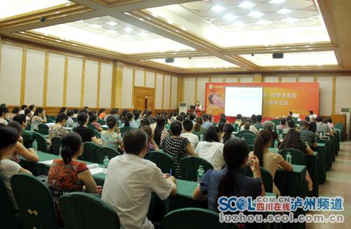 泸州围医学专委会成立