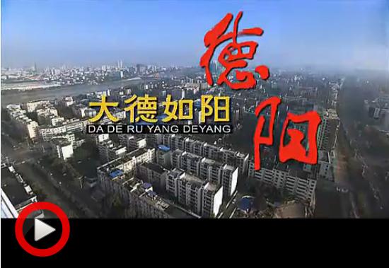 德阳城市形象宣传片《大德如阳》