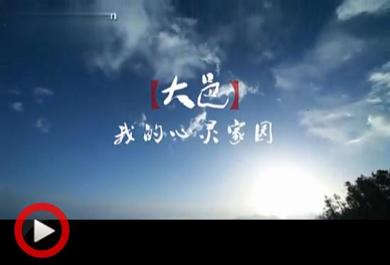 成都市大邑县形象片