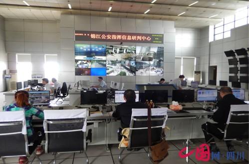 锦江公安分局创新打造合成作战机制