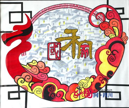 """西南科技大学学子手绘海报传播中华""""和""""文化"""
