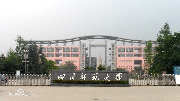 更名为四川师范大学
