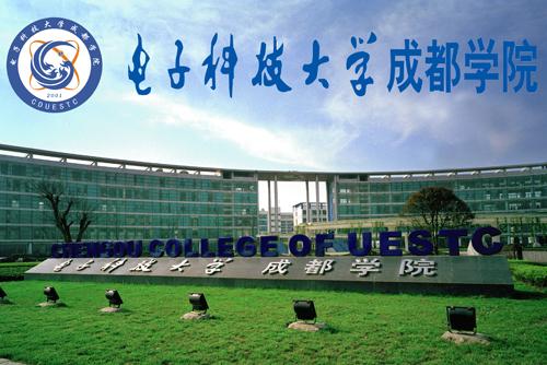 电子科技大学成都学院是属于那个区