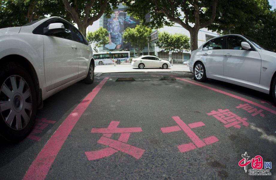 女性专用停车位引争议组图 其他图片