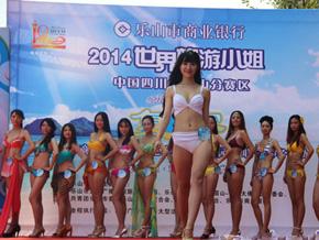 30名佳丽晋级世界旅游小姐大赛乐山分赛区决赛