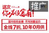"""蓝光商铺""""10年0月供"""""""
