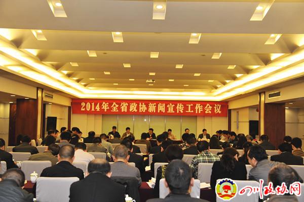 2014年全省政协新闻宣传工作会议召开