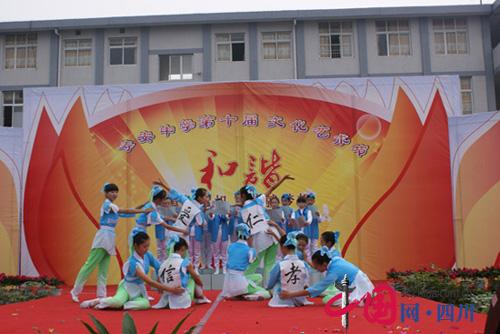 蒲江寿安中学举行第十届校园文化艺术节