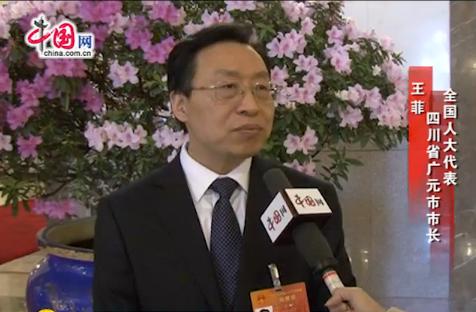 广元市长王菲代表:推动五大兴市战略