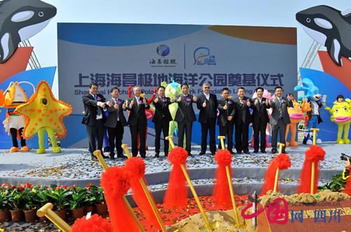 上海海昌极地海洋公园奠基