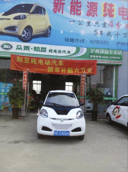 四川省第一个新能源汽车专用号牌 我省首张新能源车专用号高清图片