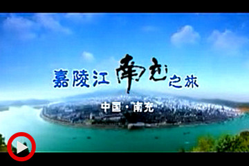 嘉陵江南充之旅