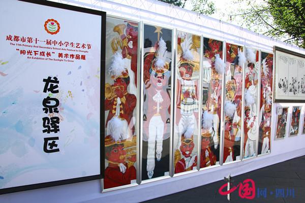 成都第十一届中小学生艺术节美术作品展举行图片