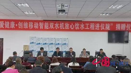 创维饮水工程_南溪区举行2015年创维放心饮水工程进南溪慈