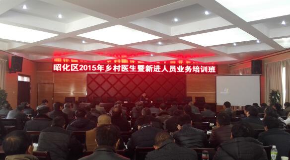 广元昭化区卫计局举办村医暨新进人员业务培训