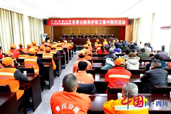 """广元""""暖冬行动""""走进交通系统 600名困难养护职工受益"""