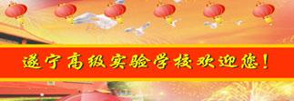 四川省遂宁高级实验学校