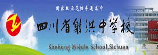 四川省射洪中学校