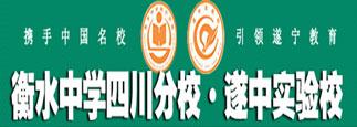 遂宁中学外国语实验学校