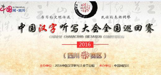 中国汉字听写大会全国巡回赛四川赛区
