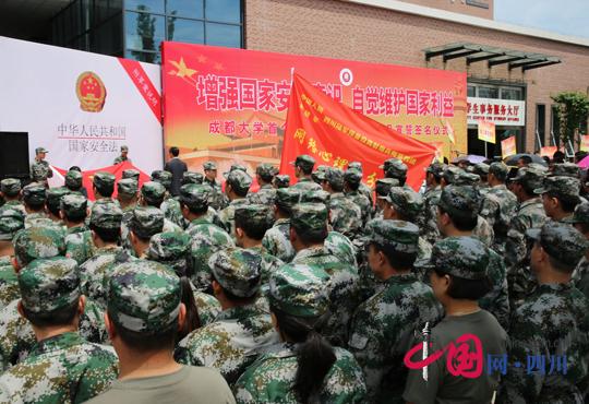 成都大学举办首个全民国家安全教育日宣誓签名活动