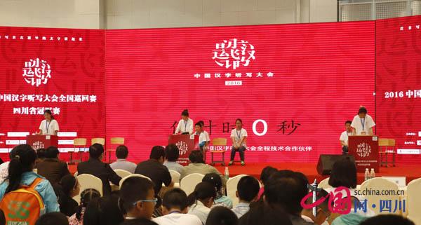 2016中国汉字听写大会四川省冠军赛完美收官