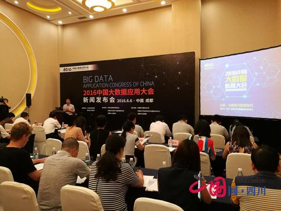 2016中国大数据应用大会将在蓉举行