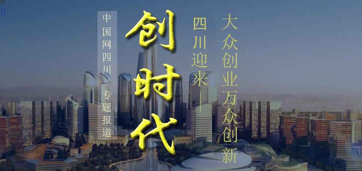 """中国网四川""""创时代""""专题报道"""