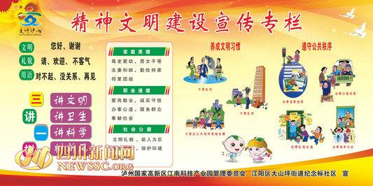 江南科技产业园助力包保社区营造文明城市创建氛围