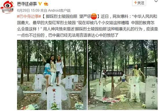 网传巴中多名女孩站烈士墓碑拍照 园方:消息不实(图)