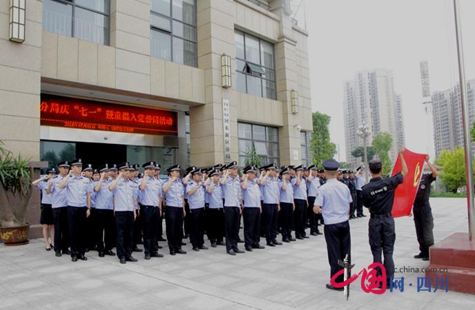 河东公安分局举行7月集中升旗仪式及重温入党宣誓仪式