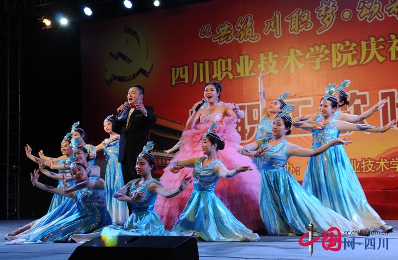 四川职业技术学院举行庆祝建党95周年教职工歌咏比赛