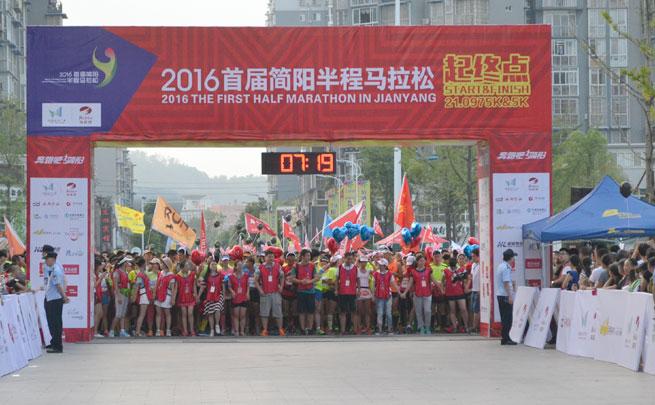 简阳市首届半程马拉松今日激情开跑
