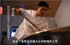 """百部看四川:海归男的""""网红""""黄粑"""