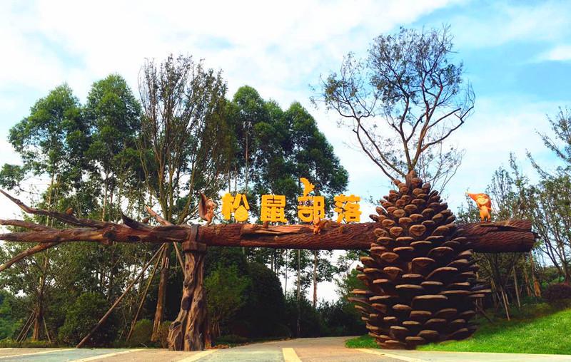 成都松鼠部落森林假日公园 国庆欢乐开园