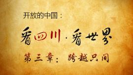 开放的中国:看四川 看世界——跨越之间