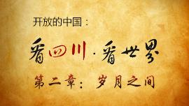 开放的中国:看四川 看世界——岁月之间