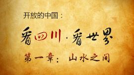 开放的中国:看四川 看世界——山水之间