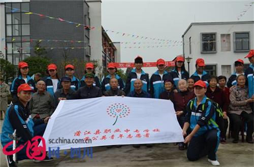 蒲江县职业中学开展关爱老人义工活动