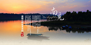 【特别策划】嘉陵江畔最柔美的记忆 南充