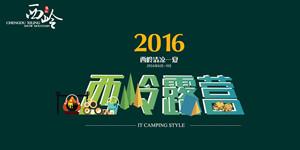 【特别策划】2016西岭清凉一夏
