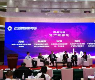 2016成都新金融高峰论坛在蓉举行