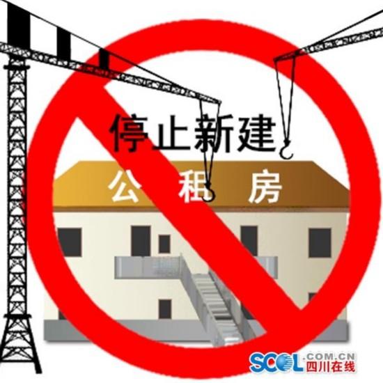 州市公租_绵阳市将停止新建公租房 困难家庭可申请租房补贴