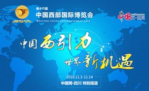 第十六届中国西部国际博览会